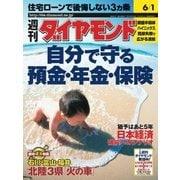 週刊ダイヤモンド 02年6月1日号(ダイヤモンド社) [電子書籍]