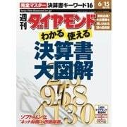 週刊ダイヤモンド 02年6月15日号(ダイヤモンド社) [電子書籍]