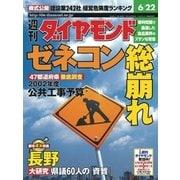 週刊ダイヤモンド 02年6月22日号(ダイヤモンド社) [電子書籍]