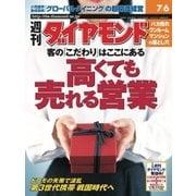 週刊ダイヤモンド 02年7月6日号(ダイヤモンド社) [電子書籍]