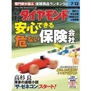 週刊ダイヤモンド 02年7月13日号(ダイヤモンド社) [電子書籍]