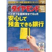 週刊ダイヤモンド 02年7月27日号(ダイヤモンド社) [電子書籍]