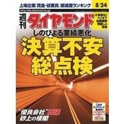 週刊ダイヤモンド 02年8月24日号(ダイヤモンド社) [電子書籍]