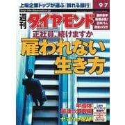 週刊ダイヤモンド 02年9月7日号(ダイヤモンド社) [電子書籍]