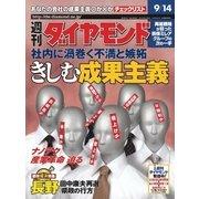 週刊ダイヤモンド 02年9月14日号(ダイヤモンド社) [電子書籍]