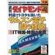 週刊ダイヤモンド 02年9月28日号(ダイヤモンド社) [電子書籍]