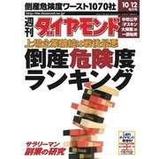 週刊ダイヤモンド 02年10月12日号(ダイヤモンド社) [電子書籍]