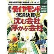 週刊ダイヤモンド 02年11月2日号(ダイヤモンド社) [電子書籍]