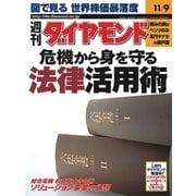 週刊ダイヤモンド 02年11月9日号(ダイヤモンド社) [電子書籍]