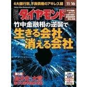 週刊ダイヤモンド 02年11月16日号(ダイヤモンド社) [電子書籍]