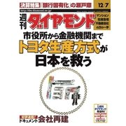 週刊ダイヤモンド 02年12月7日号(ダイヤモンド社) [電子書籍]