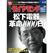 週刊ダイヤモンド 03年3月8日号(ダイヤモンド社) [電子書籍]