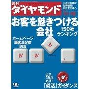 週刊ダイヤモンド 03年11月15日号(ダイヤモンド社) [電子書籍]