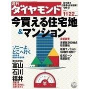 週刊ダイヤモンド 03年11月22日号(ダイヤモンド社) [電子書籍]