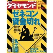 週刊ダイヤモンド 03年12月20日号(ダイヤモンド社) [電子書籍]