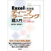 Excelでわかるディープラーニング超入門 (技術評論社) [電子書籍]