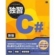 独習C♯ 新版(翔泳社) [電子書籍]
