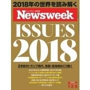 ニューズウィーク日本版 2018年1/2号(CCCメディアハウス) [電子書籍]
