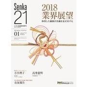 Senka21 2018年1月号(音元出版) [電子書籍]