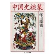 中国史談集(筑摩書房) [電子書籍]