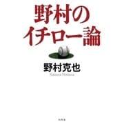 野村のイチロー論(幻冬舎) [電子書籍]