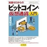知識ゼロからのビットコイン・仮想通貨入門(幻冬舎) [電子書籍]