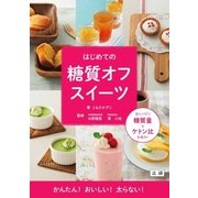 はじめての糖質オフスイーツ (法研) [電子書籍]