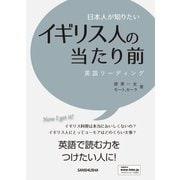 日本人が知りたいイギリス人の当たり前(三修社) [電子書籍]