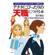 プロキャリアカウンセラーが教える アナタにぴったりの天職につける本 「興味」と「好き」が夢をかなえる(PHP研究所) [電子書籍]