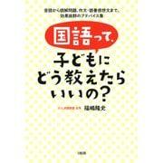 国語って、子どもにどう教えたらいいの?(大和出版) 音読から読解問題、作文・読書感想文まで、効果抜群のアドバイス集(PHP研究所) [電子書籍]