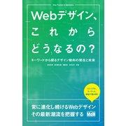Webデザイン、これからどうなるの? キーワードから探るデザイン動向の現在と未来(エムディエヌコーポレーション) [電子書籍]