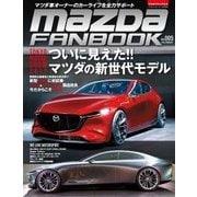 MAZDA FANBOOK Vol.005(芸文社) [電子書籍]