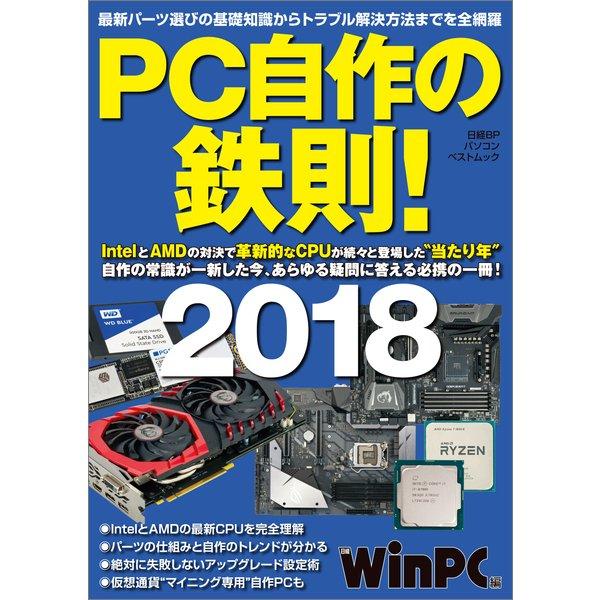 PC自作の鉄則!2018(日経BP社) [電子書籍]