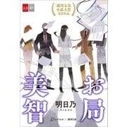 お局美智【文春e-Books】(文藝春秋) [電子書籍]