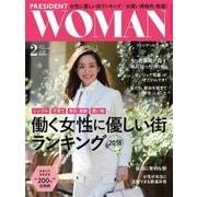 PRESIDENT WOMAN 2018.2月号(プレジデント社) [電子書籍]