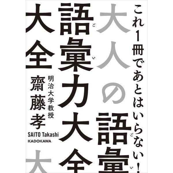 大人の語彙力大全(KADOKAWA) [電子書籍]