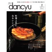 dancyu 2018年2月号(プレジデント社) [電子書籍]