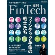 実践FinTech フィンテック革命の戦士たち(日本経済新聞出版社) [電子書籍]