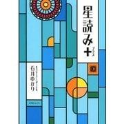 星読み+(幻冬舎コミックス) [電子書籍]