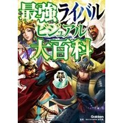 最強ライバルビジュアル大百科(学研) [電子書籍]