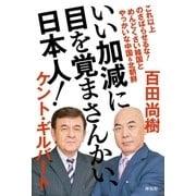いい加減に目を覚まさんかい、日本人!――めんどくさい韓国とやっかいな中国&北朝鮮(祥伝社) [電子書籍]