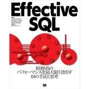 Effective SQL(翔泳社) [電子書籍]