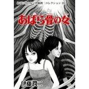 あばら骨の女(伊藤潤二コレクション 39)(朝日新聞出版) [電子書籍]