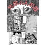 地獄の人形葬(伊藤潤二コレクション 102)(朝日新聞出版) [電子書籍]