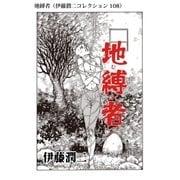 地縛者(伊藤潤二コレクション 108)(朝日新聞出版) [電子書籍]