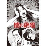 闇の絶唱(伊藤潤二コレクション 116)(朝日新聞出版) [電子書籍]