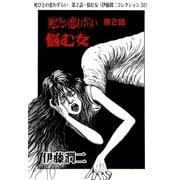 死びとの恋わずらい 第2話・悩む女(伊藤潤二コレクション 32)(朝日新聞出版) [電子書籍]