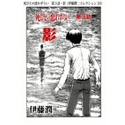 死びとの恋わずらい 第3話・影(伊藤潤二コレクション 33)(朝日新聞出版) [電子書籍]