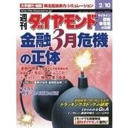 週刊ダイヤモンド 01年2月10日号(ダイヤモンド社) [電子書籍]