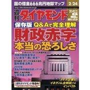 週刊ダイヤモンド 01年2月24日号(ダイヤモンド社) [電子書籍]